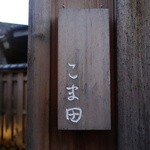 こま田 - ☆【こま田】さんの表札(#^.^#)☆