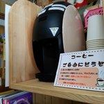 45586095 - コーヒー無料