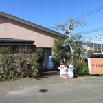 ヴィザヴィ - お店は東区八田の信号機の近くにあります
