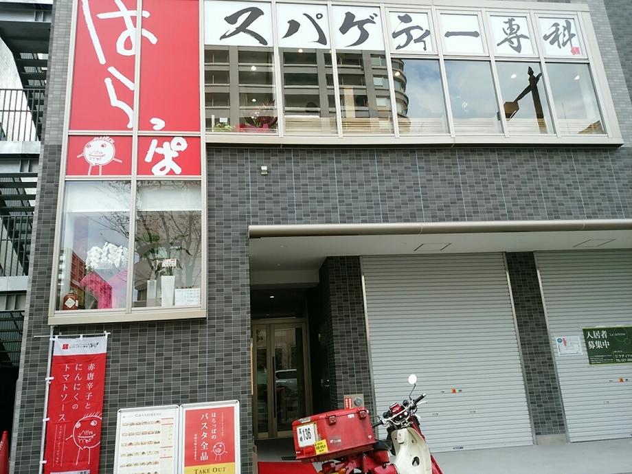 はらっぱ 高崎駅東口店