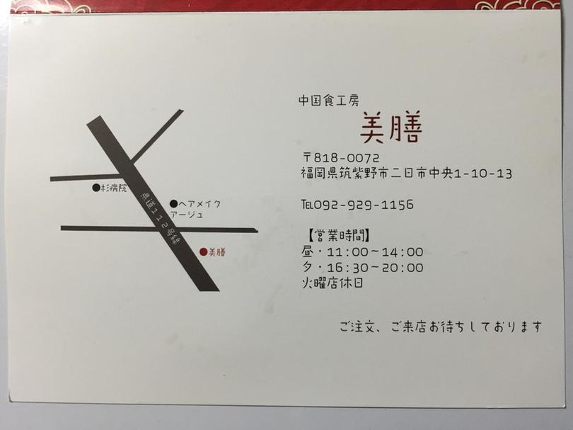 中国食工房 美膳