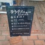 45587146 - ランチメニューは4種。それぞれスープ・ドリンクつきで950円。
