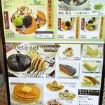 新橋珈琲店 - 和スイーツのメニュー