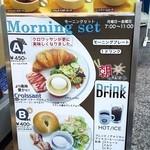 新橋珈琲店 - モーニングのメニュー