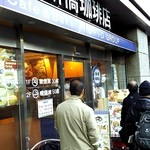 新橋珈琲店 - 外観