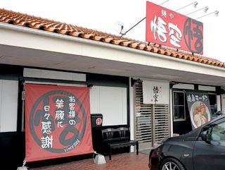 悟空 北島店 - 悟空 北島店さん