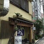 45589744 - 浜松駅から北西に歩いて300mのところにあります