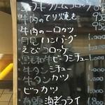 技食人 パルク - メニュー