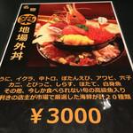 45592141 - 築地場外丼 3000円
