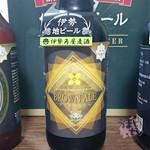 伊勢角屋麦酒 - ブラウンエール  330ml  450円