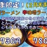まんぷく家 - 冬限定メニュー