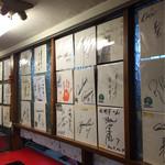 水明亭 - 芸能人のサインがいっぱい