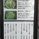水明亭 - 看板メニュー