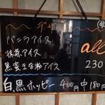 串しん坊 - メニュー黒板②【平成27年12月5日撮影】