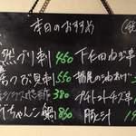 串しん坊 - メニュー黒板①【平成27年12月5日撮影】