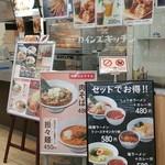 カインズキッチン 名古屋堀田店 -