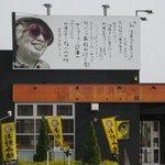 お好み焼本舗 - インパクトのある看板