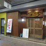 食事処 建 - JR敦賀駅から徒歩3分ほどのところにあります。