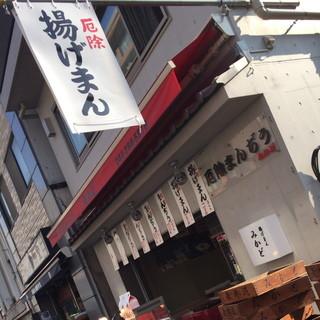 みかど冨士原商店 - 2015年12月