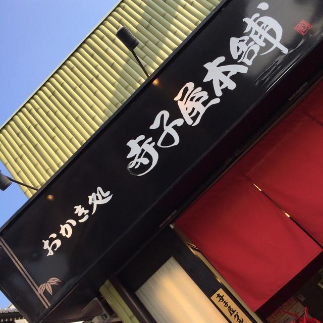寺子屋本舗 川崎大師店 - 2015年12月
