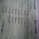 砥草庵 - メニュー
