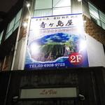 青ヶ島屋 -