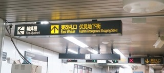 伏見立呑 おお島 - 伏見駅東改札口より直結です☆彡