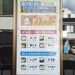 中村うどん - 店外表示(注文の仕方・メニュー)
