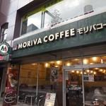 モリバコーヒー - 外観