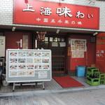 上海味わい - お店の入口