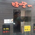 味噌一 - 外観(2015.12.10)