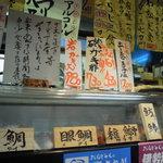 4562257 - 店内・メニュー Photo By PEPOPA