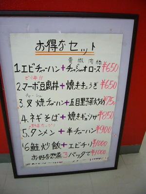 養泰 水戸店