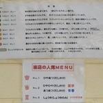 宮武うどん - 麺・出汁の組合せ(メニュー)