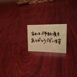 千年葡萄家 - 手書きのぬくもり