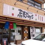 蕎麦DAYS - 新感覚そば店って書いてあります