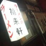 福来軒 - サイン