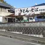 岡製麺所 - 店構え