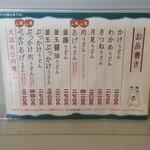 岡製麺所 - メニュー