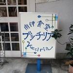 南伊食堂 ブッチリア - 入口の看板