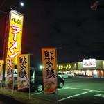 丸源ラーメン - 店の外観