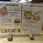 丸源ラーメン - 肉そば&鉄板チャーハンの食べ方