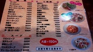 揚子江ラーメン 名門 - ご飯類のメニューも豊富