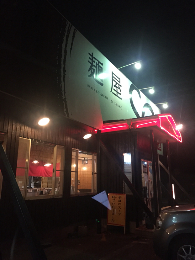 麺屋 SO極
