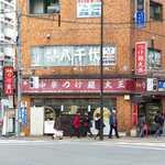 元祖中華つけ麺大王 - JR蒲田駅西口・工学院正門前にある「つけ麺大王」