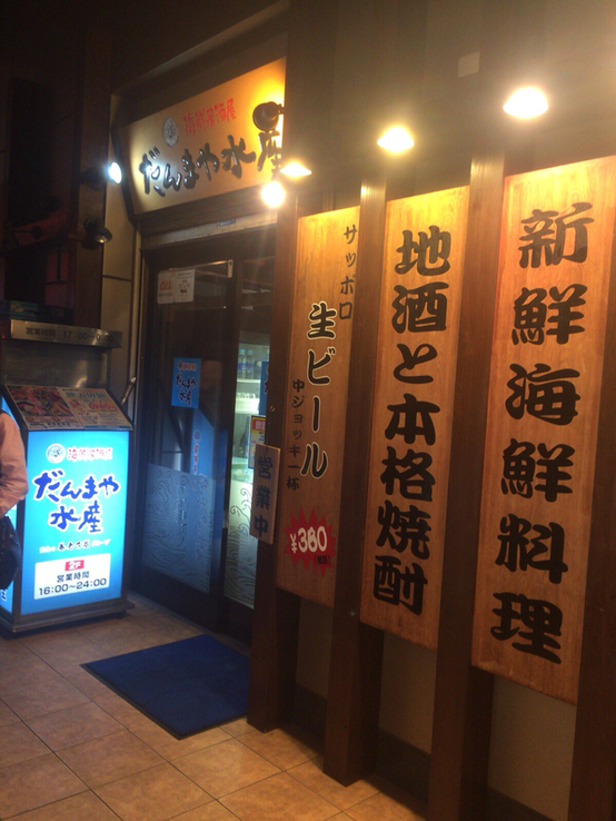 だんまや水産 静岡駅前店 name=