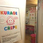 KURAGEクレープ - B1Fのカフェスペース入口