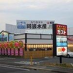 阿波水産 - 亀の甲交差点はお祭り騒ぎ