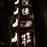 ラルモニー デュ ヴァン ピュール - 店同様、上品な看板とビルである。