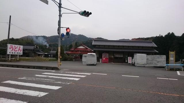 外観写真 : 七福屋 - 四郎ヶ原/...